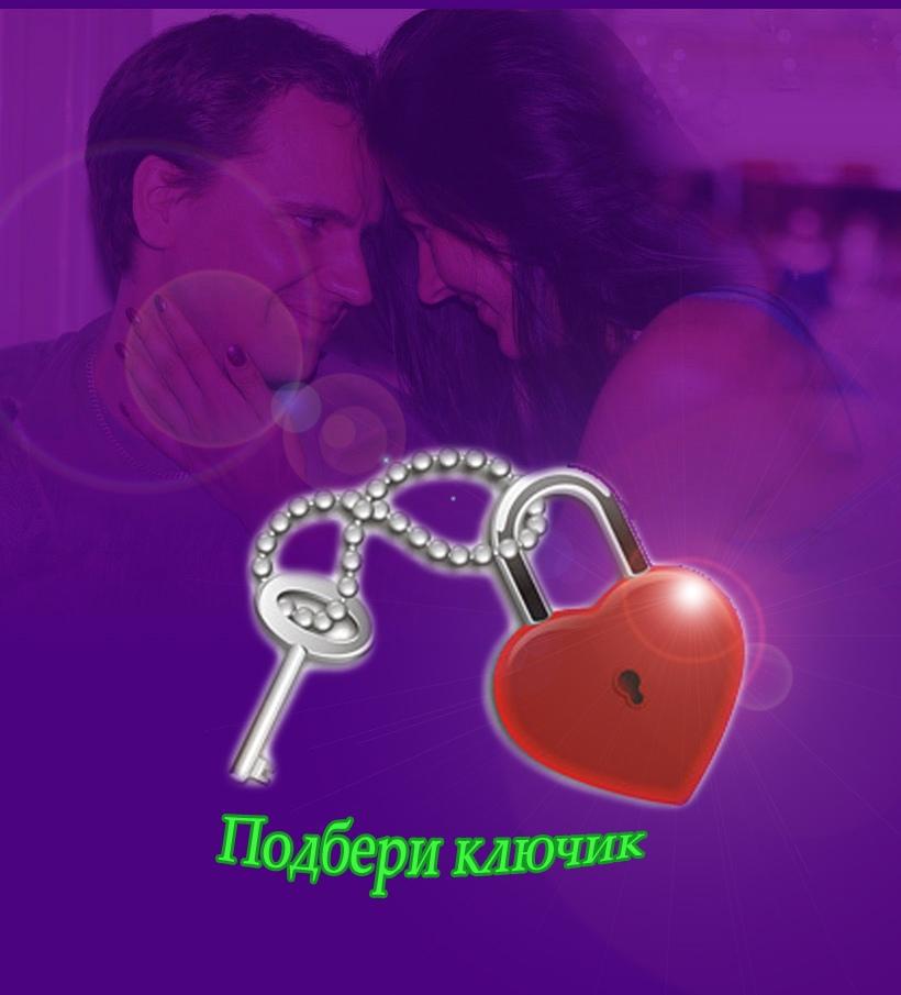 Афиша Краснодар Flirt Party (Ключи и замки)