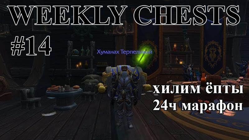 Открытие пве и пвп еженедельных сундуков 14 / Opening weekly chests 14 BFA
