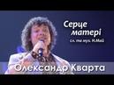 Дуже зворушливий виступ Олександра Кварти Мами плакали