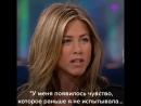 Одно из первых и самых сильных интервью Дженнифер Энистон после развода с Брэдом Питтом