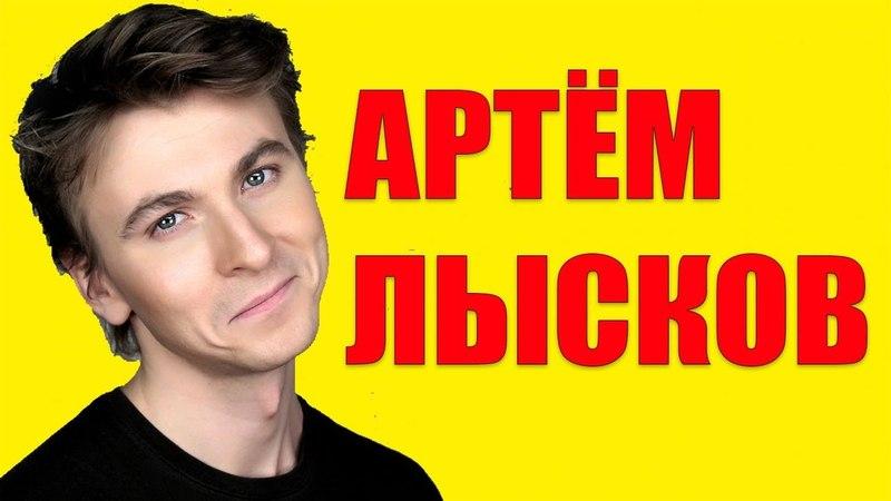 Артём Лысков, биография. (Artem Lyskov)