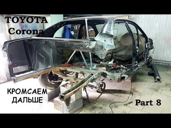 Toyota Corona (часть 8) кромсаем дальше
