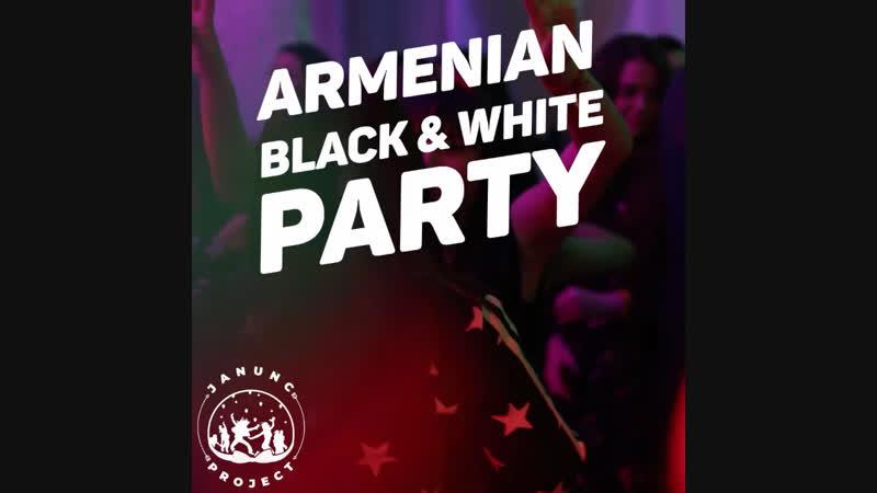 26 января Армянская Вечеринка