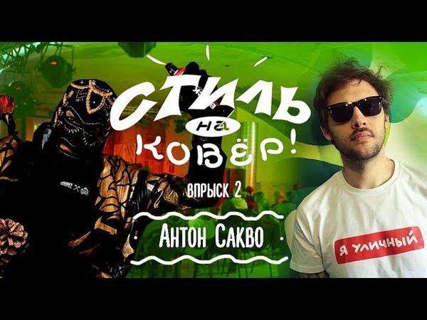 Арт-шоу Стиль на ковер! Впрыск 2 – Антон Сакво, Граффити против тату