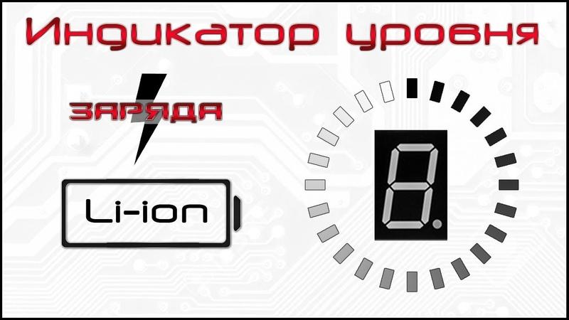 Индикатор уровня заряда Li-ion аккумулятора на микроконтроллере PIC16F676.