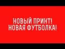 Анимация новой футболки - Ростов-на-Дону