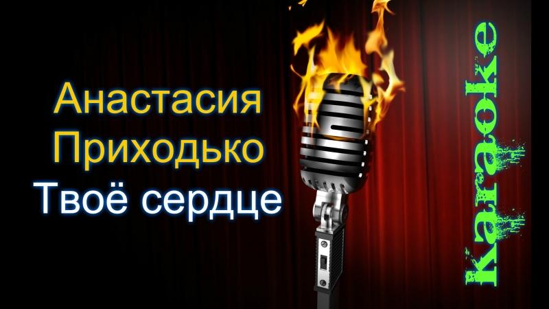 Анастасия Приходько - Твоё сердце ( караоке )