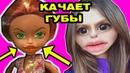 ТОПОВЫЕ ПОДДЕЛКИ по ДЕШЁВКЕ ! Куклы Монстер Хай, LOL surprise, ЛОЛ, Охота на кукол Monster High