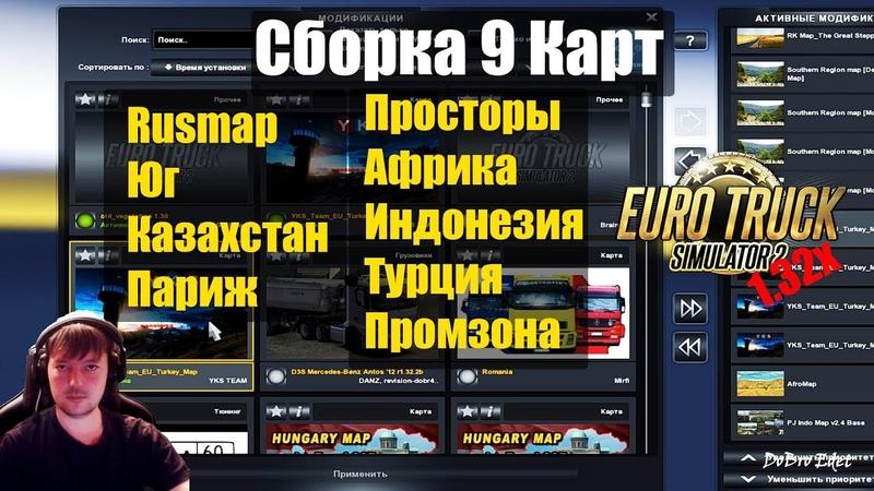 ETS2 1.32х|Сборка 9 карт для Euro Truck Simulator 2|Install Map Euro Truck Simulator 2