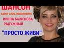 Премьера песни ПРОСТО ЖИВИ Ирина Баженова Радужный