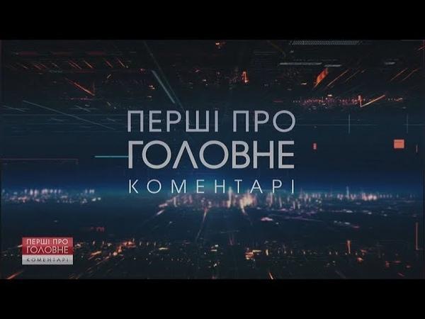Антикорупційна боротьба - хто відповідальний за подолання корупції в Україні | Коментарі за 21.01.19