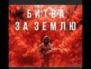 БИТВА ЗА ЗЕМЛЮ — НОВИНКИ КИНО . 2019 . РУССКИЙ ТРЕЙЛЕР . ФАНТАСТИКА , БОЕВИК