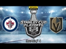 Winnipeg Jets vs Vegas Golden Knights 18.05.2018 WC Final Game 4 NHL Stanley Cup Playoffs 2018 Setanta Sports RU