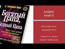 Роберт Кийосаки Богатый папа Бедный папа Главы 9 10 Эпилог Аудиокнига