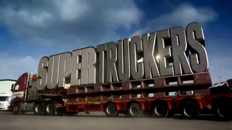 Супер Дальнобойщики (Короли грузовиков) 3 сезон 4 серия