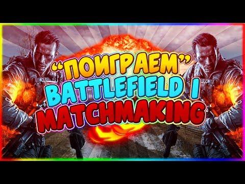 ☻♥☺♦♣♠○◘•☺  ЛЕТСПЛЕЙ   Battlefield 1   РАЗНОСИМ ВСЕХ  ☻♥☺♦♣♠○◘•☺
