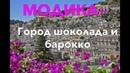Modica Sicily Italy UNESCO World Heritage Sites