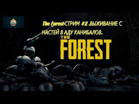 The Forest СТРИМ 2 ВЫЖИВАНИЕ С НАСТЕЙ В АДУ КАНИБАЛОВ