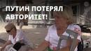 Мы больше не доверяем Путину Россияне о пенсионной реформе