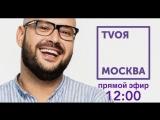TVОЯ МОСКВА ПРЯМОЙ ЭФИР // Никита Непряхин и Касе Гасанов