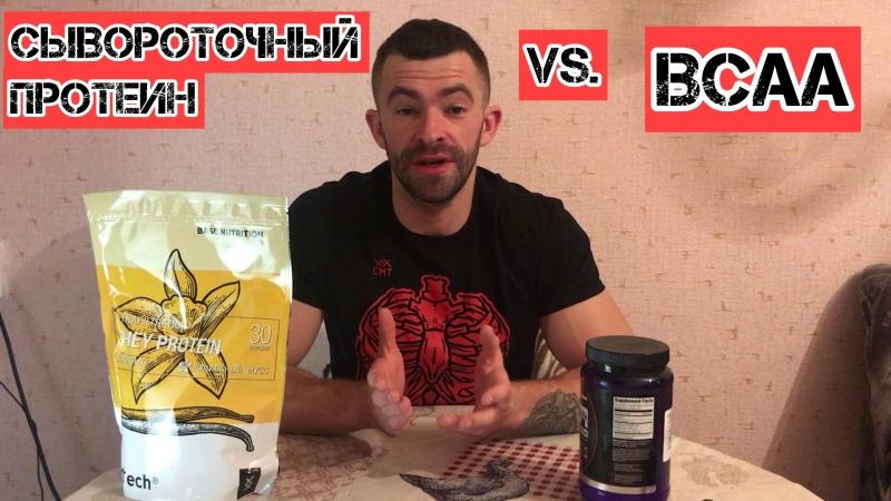 Bcaa vs. Сывороточный протеин. CMT - Научный подход