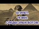 ЕГИПЕТ. 19 ВЕК. Следы злых богов.