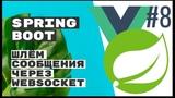 Подключаем WebSocket (SockJS + Stomp). Spring Boot REST