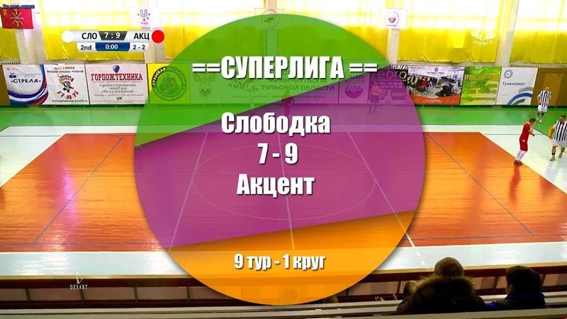 Слободка 7 - 9 Акцент (2-3) - Обзор матча - 9 тур СуперЛига АМФТО
