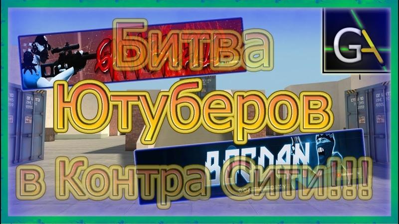 Битва Ютуберов в Контра Сити ● Ganniball222 vs ЭВП-Bogdan