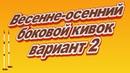 Боковой кивок вариант-2 Изготовление