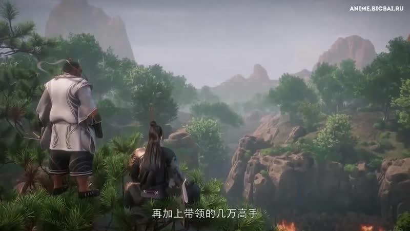 Властелин всех миров Wan Jie Shen Zhu 16 серия, озвучил Бикбай