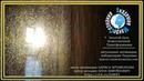 Золотой квантовый душ Божественной трансформации.активации Лаборатории Творения