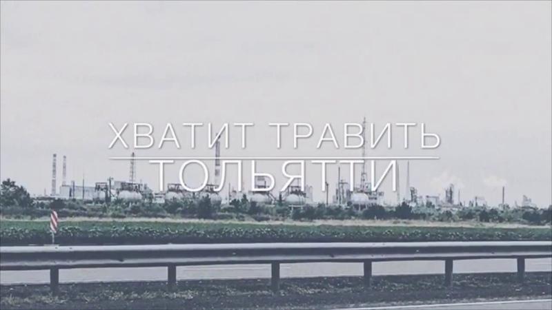 Хватит травить Тольятти