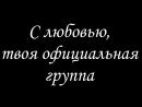 · С ДНЁМ РОЖДЕНИЯ, ЛЕРА! / 2018 ·