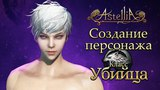Astellia - Создание персонажа: Убийца