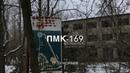 Нелегальный Поход в Чернобыльскую Зону (ьез комментариев) Часть 4