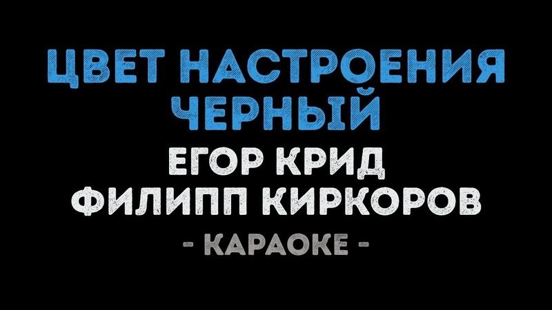Егор Крид Филипп Киркоров Цвет настроения чёрный Караоке