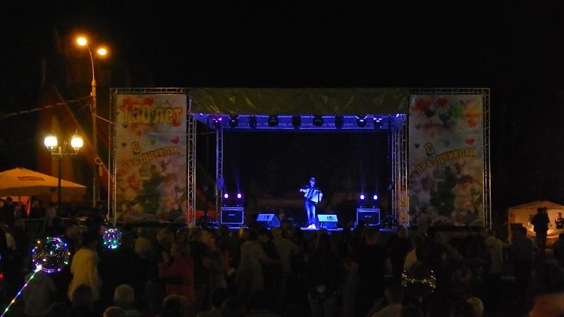 150 лет ПО Берег, Большие Дворы, 22.09.2018. Алексей Пилипенко, Чистые пруды.