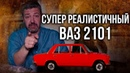 СУПЕР РЕАЛИСТИЧНЫЙ ВАЗ 2101 от Hachette Масштабные модели Ваз 2101 в масштабе 1 8 Иван Зенкевич