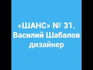 «Шанс» № 31. Василий Шабалов, дизайнер