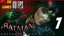 Прохождение Batman: Arkham Knight на Русском (Рыцарь Аркхема)[PС|60fps] - Часть 7 (Киска в беде!)