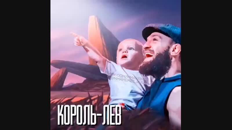 КОНОР МАКГРЕГОР КОРОЛЬ ЛЕВ MMAMEMES 480p mp4