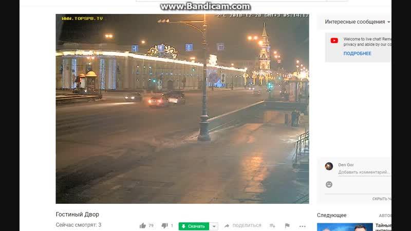 Гостинка видеотрансляция с веб камеры