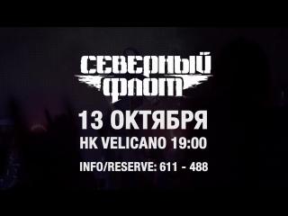 Северный Флот в Хабаровске   13 октября НК Velicano