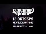 Северный Флот в Хабаровске | 13 октября НК Velicano