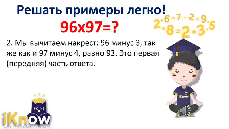 Ведическая математика Умножаем 2-х значные до 100