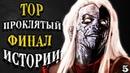 Тор Проклятый Король Проклятых ФИНАЛ ИСТОРИИ \ marvel comics