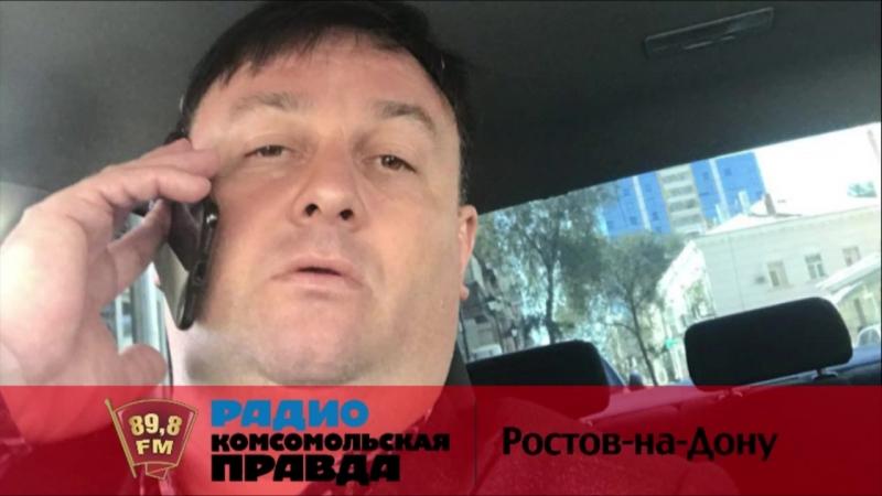 По телефону в эфире Радио «Комсомольская Правда» прокомментировал ситуацию с аптечной наркоманией