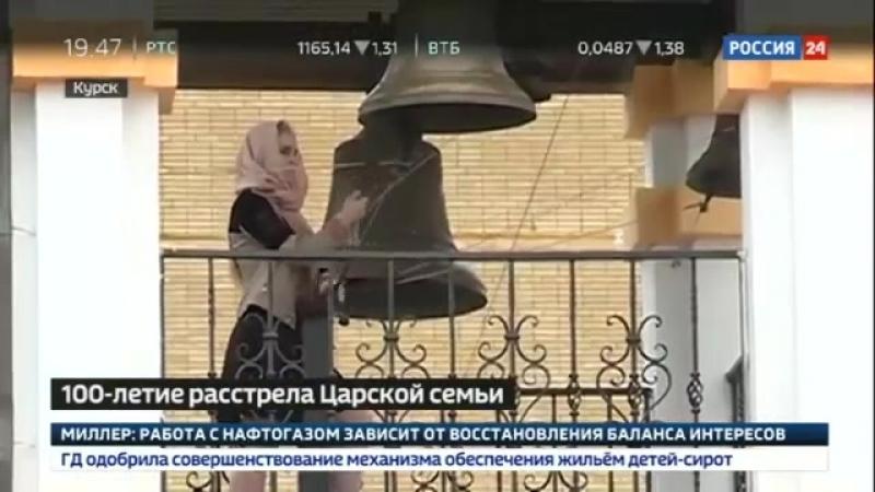 Сто лет назад были расстреляны Николай II, его жена, дети и члены свиты - Россия 24