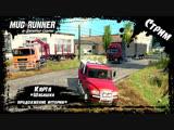 🔴Стрим SpinTires: MudRunner Карта «Шабашка-продолжение истории»
